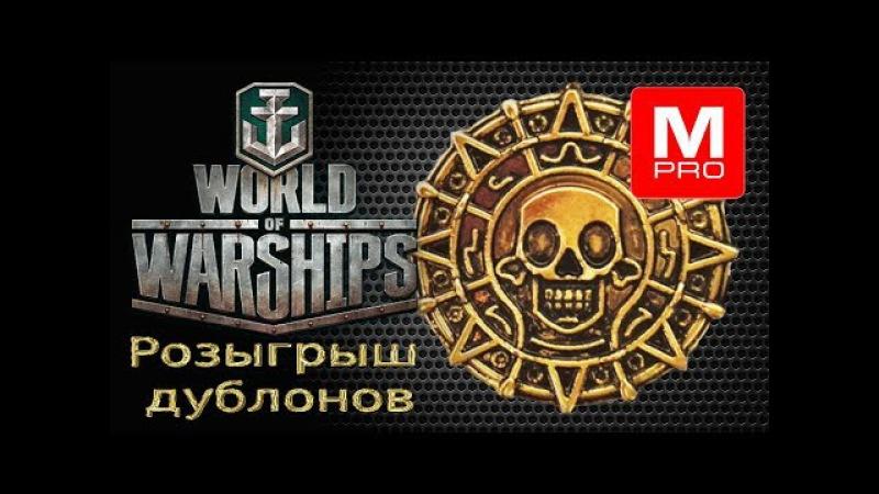 [World of Warships]Воскресный рандом Розыгрыш для подписчиков