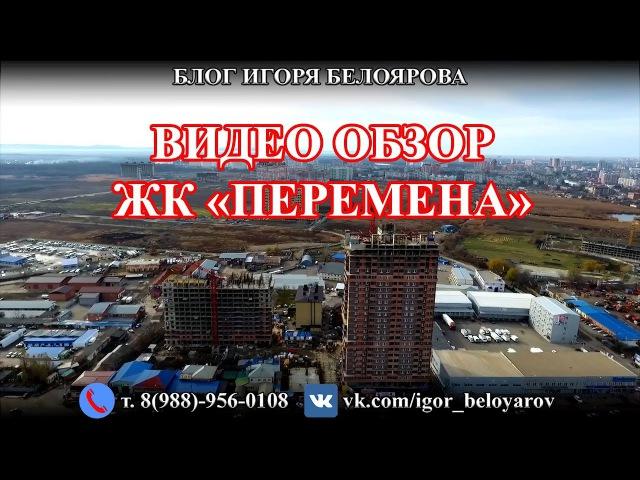 ✅ЖК ПЕРЕМЕНА, новостройка в г Краснодаре, видео обзор этапа строительства, декабрь 2017