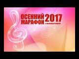 ОСЕННИЙ МАРАФОН-2017 1 тур -Народная песня