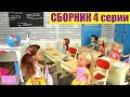 СБОРНИК 4 серии Мультик Барби Про школу Школьные истории Для детей Играем Куклы