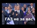 ГАЗ против Путина фэйковое шоу Путина