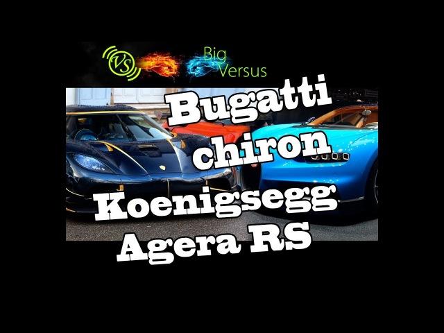 Bugatti Chiron 2018 VS Koenigsegg Agera RS 2018