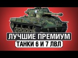 ТОП-5 ЛУЧШИХ ПРЕМИУМ ТАНКОВ 6 И 7 УРОВНЯ ДЛЯ ФАРМА СЕРЕБРА