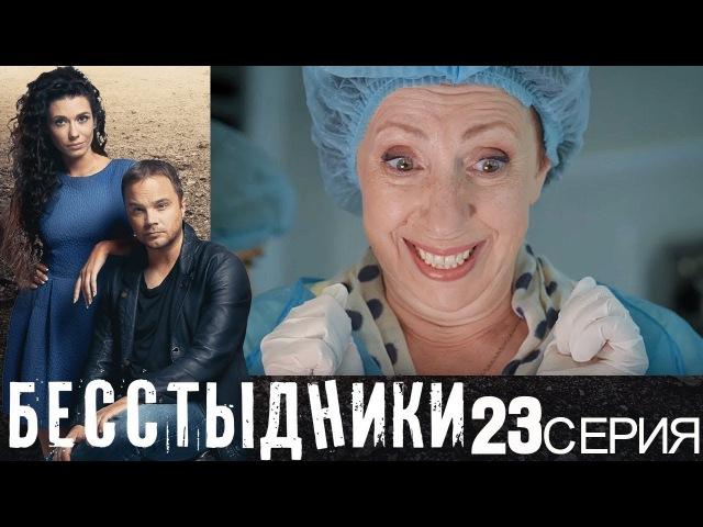Бесстыдники - Серия 23 Сезон 1 - комедийный сериал HD