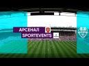 Арсенал - Sportevents-2 2:4 (0:2)