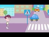 Урок 21. Правила дорожного движения (ПДД) для детей в стихах. Развивающий мультик.