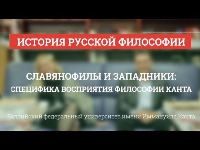 Славянофилы и западники: восприятие идей Канта (Русская философия - История русс...