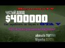 Как заработать на Бирже Акций в GTA V Беспроигрышная система от MiguelkaTV