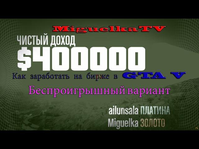 Как заработать на Бирже Акций в GTA V. Беспроигрышная система от MiguelkaTV