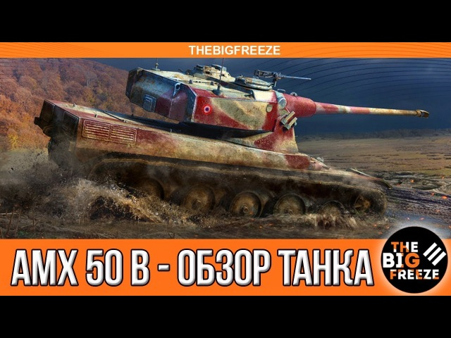 AMX 50 B 9100 УРОНА 8 ФРАГОВ ОБЗОР ТАНКА worldoftanks wot танки wot