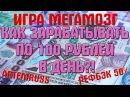 Как зарабатывать по 100 рублей в день?!Свежая игра- МЕГАМОЗГ, от надёжного админа!