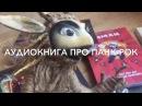 Читаем комиксы эпизод 2 Вечное лето Юрия Константинова