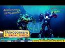 Шоу Трансформеры в поисках планеты в Покровске