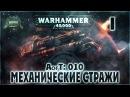 Империум Механические Стражи 10 Liber Incipiens AofT 10 Адептус Механикус Warhammer 40000