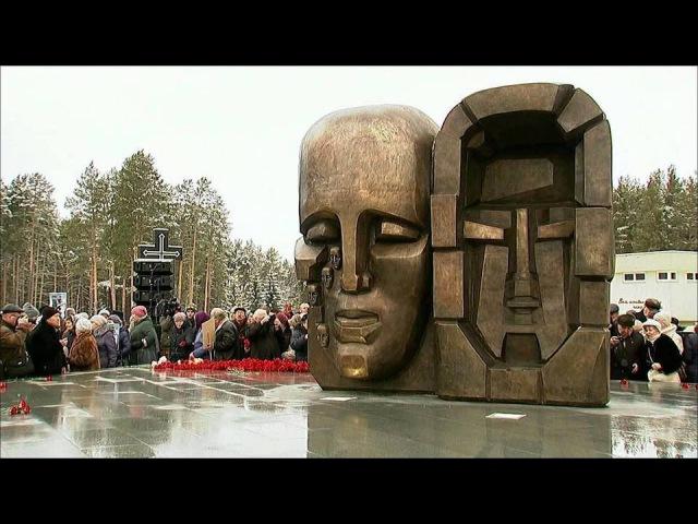 НаУрале торжественно открыли монумент «Маски скорби» работы скульптора Эрнста Неизвестного