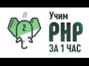 Учим PHP за 1 Час ► Часть 2 ► Работа с СУБД От Профессионала