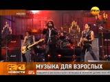 Элис Купер дал незабываемый концерт в Москве