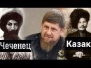 Кадыровцы чеченцы или казаки