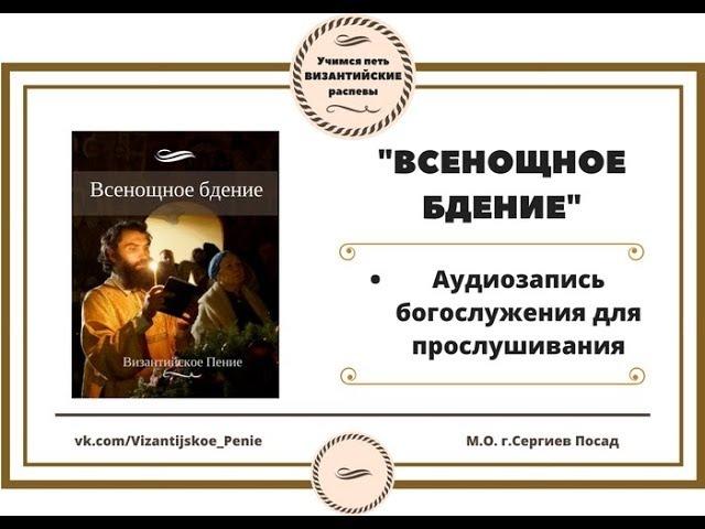 Всенощное бдение - византийское богослужение - протопсалт Иоаннис Арванитис.