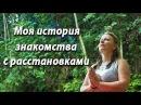 Оксана Титова: Моя история знакомства с расстановками