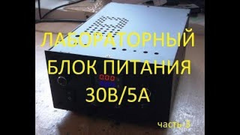 лабораторный блок питания 30В/5А (часть-3)