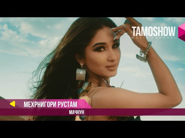 Мехрнигори Рустам - Мачнун / Mehrnigor Rustam - Majnun (2018)