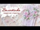 Валентинка Открытка шебби шик Скрапбукинг Handmade card