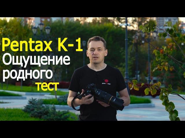 Тест Pentax K-1. Ощущение родного