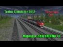Trainz Simulator 12 - Маршрут БАМ ОЛЕКМА 3