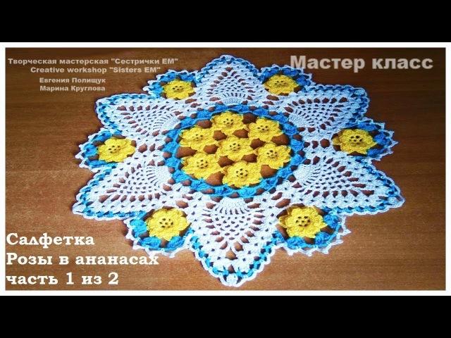 МК Салфетка Розы в ананасах часть 1 из 2 вязание крючком