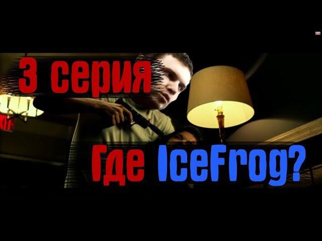 Виталий Цаль - 3 Серия - Где IceFrog?