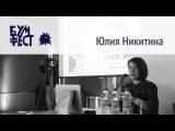 Презентация книги Юлии Никитиной «Полуночная земля» (Бумфест 2017).