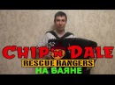 Чип и Дейл спешат на помощь Chip 'n Dale: Rescue Rangers (Best cover)