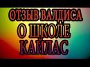 ► ОТЗЫВ ОБ ЭЗОТЕРИЧЕСКОЙ ШКОЛЕ КАЙЛАС ► От Valdis Pavlovičs Латвия, Рига