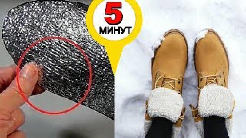 Как сделать чтобы было тепло в обуви 496