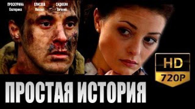 Простая история (2016) Военный мелодрама боевик фильм