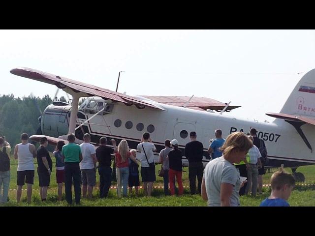 Вылет Ан-2 с аэродрома Кучаны. День Воздушного флота - 2017г.