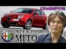 Video Option VOL 184 Okamura Taniguchi Alfa Romeo Mito Test Drive