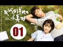 【致我们单纯的小美好】(Eng Sub) A Love So Beautiful 第1集 胡一天、沈月校园甜宠爱恋 融化 2356