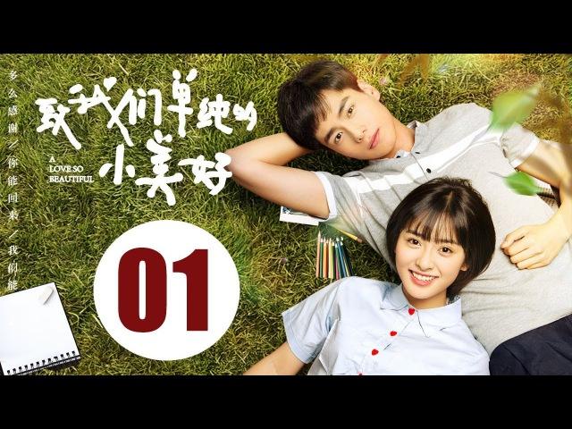 【致我们单纯的小美好】(Eng Sub) A Love So Beautiful 第1集 胡一天、沈月校园甜宠爱恋 融化2356