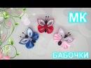 Как сделать бабочку из атласной ленты своими руками DIY бабочка из ткани Бабочка канзаши