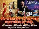 Программа Великие Имена Владимир Косма Радио Шансон Плюс
