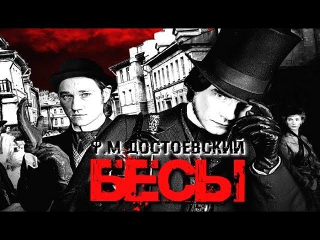 Бесы   Федор Михайлович Достоевский 1/3.ч (аудиокнига)