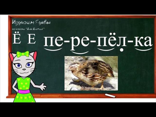 Уроки 27 30 Учим буквы Ё Ч и Э читаем слоги слова и предложения вместе с кисой Алисой 0