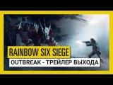 Tom Clancys Rainbow Six Осада — Outbreak: трейлер выхода