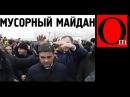 Народное возмущение в Волокаламске из за свалки и отравления детей