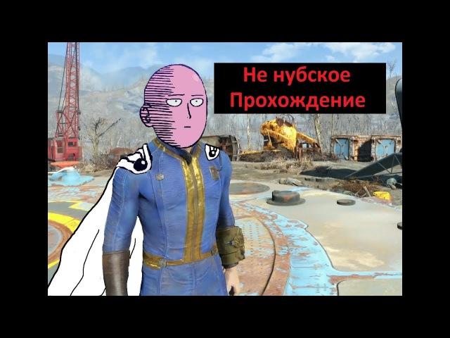 Fallout 4 MLG Прохождение №6 Синты... Роботы... Джейсон Вурхиз?