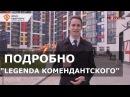 ЖК ЛЕГЕНДА Комендантского . Подробный обзор новостройки в СПб