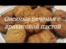 Любимые овсяные печенья с арахисовой пастой