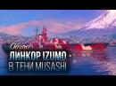 Линкор Izumo - В тени Musashi |World of Warships|